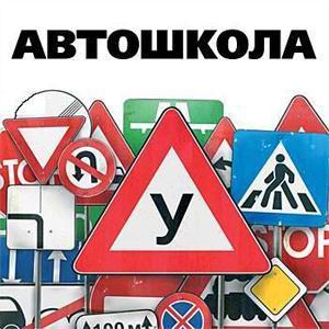 Автошколы Белорецка