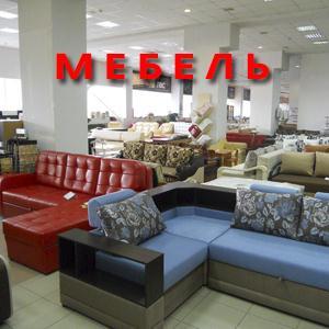 Магазины мебели Белорецка
