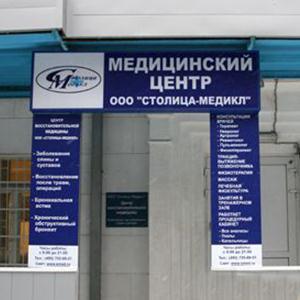 Медицинские центры Белорецка