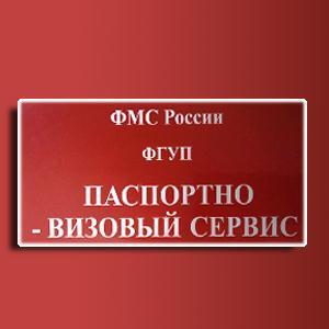 Паспортно-визовые службы Белорецка