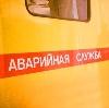 Аварийные службы в Белорецке