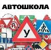 Автошколы в Белорецке