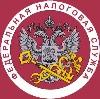 Налоговые инспекции, службы в Белорецке