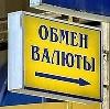 Обмен валют в Белорецке