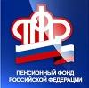 Пенсионные фонды в Белорецке