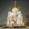 Религиозные учреждения в Белорецке
