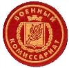 Военкоматы, комиссариаты в Белорецке