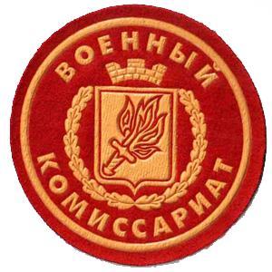 Военкоматы, комиссариаты Белорецка